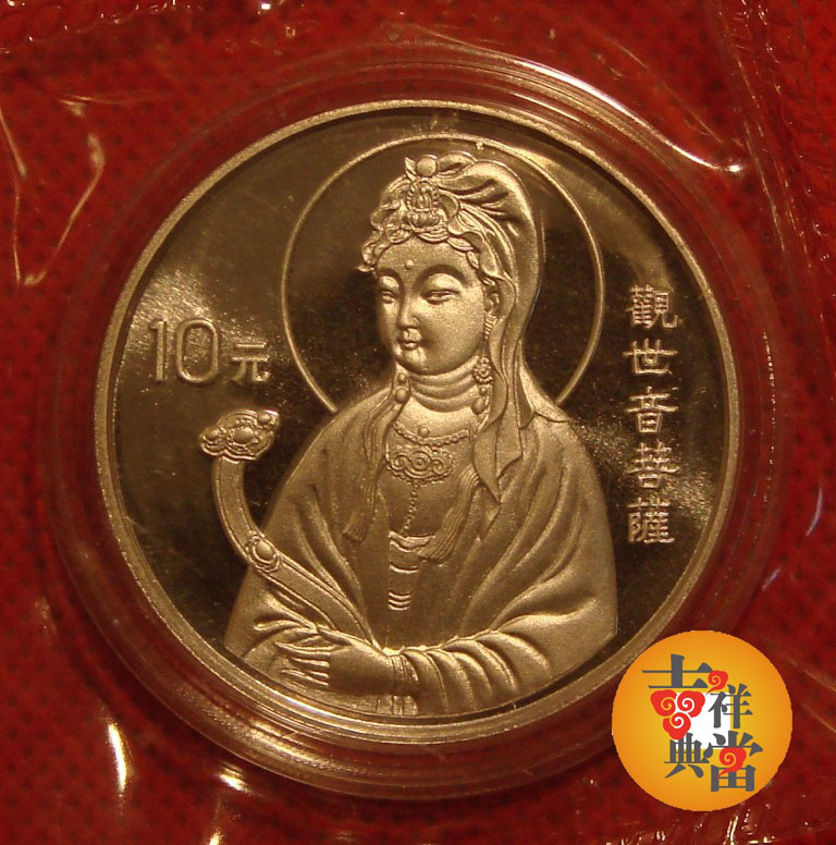 China Guanyin silver coin