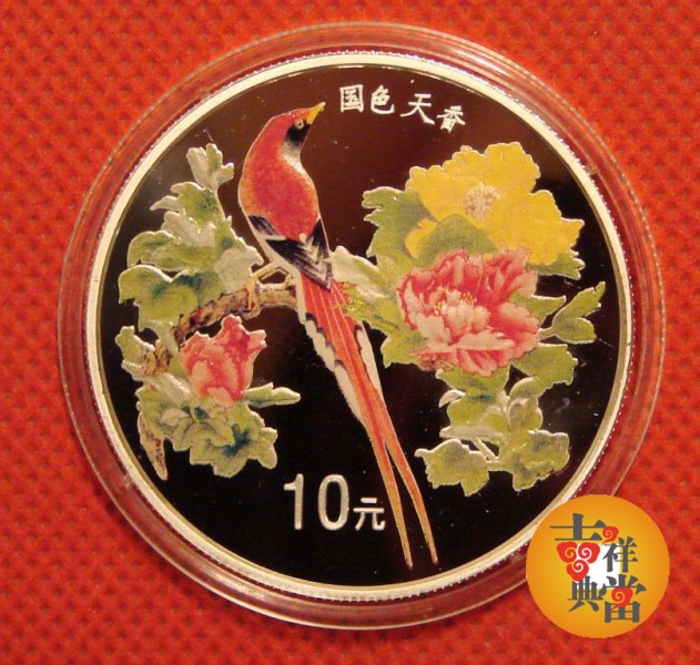 Other China silver coin