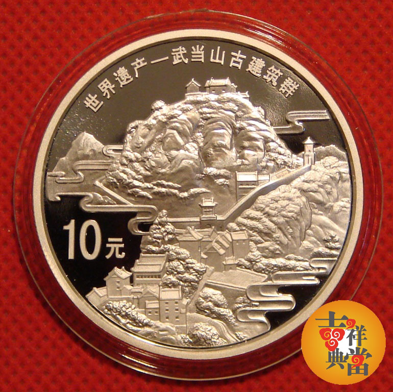 Chinese scenery silver coin