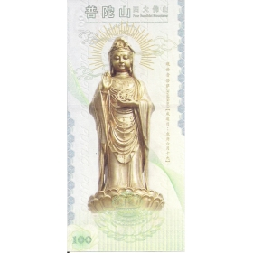 2014 China's four Foshan Putuo test banknotes