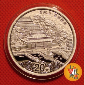 2013 Chinese Buddhist shrine (Putuo) 2oz silver china coin