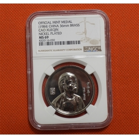 Shanghai Mint 1984 Cao Xueqin copper china coin medals NGC69