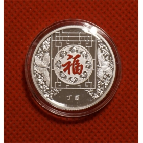 Shanghai mingt 2017 Good Luck 8g silver China coin Medal