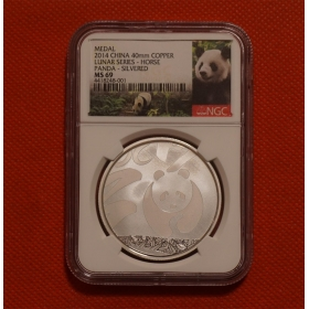 Shanghai Mint 2014 Panda lunar house plated silver China-NGC69