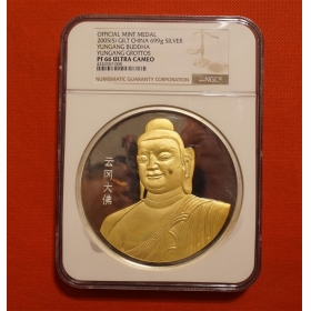 Shanghai Mint 2005 Yungang Grottoes 699g Silver coin-NGC 66