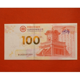 2008 CBPM BJYC 100TH China test Banknote