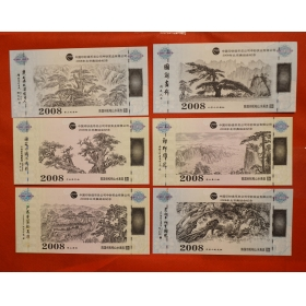 2008 CBPM China Banknote Olympic test Banknote 6set