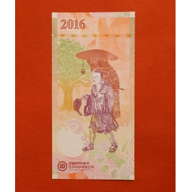 2016 CBPM Shanghai mint Da-Yan Tower test Banknote