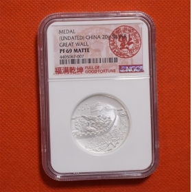Shanghai LY Culture 2016 Great Wall Silver 20g China coin-NGC69