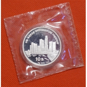 1994 China Singapore Friendship Memorial Silver China Coin