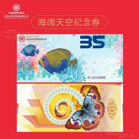 2016 CBPM SZGH China Brighter future butterfly test Banknote