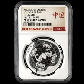 2017 lucky cultural 3rd group Luck silver coin NGC69