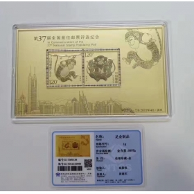 2017 37th national best stamp award 1g pure gold stamp