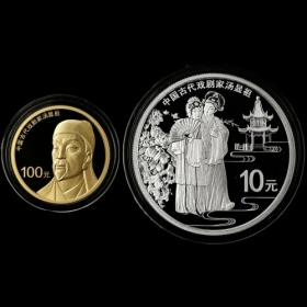 2016, Chinese ancient dramatists showed gold silver coins