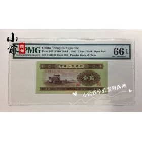 1953, second sets of RMB. Huang Jiao. . PMG65&66