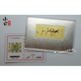 China postal stamps issued in 35th,5g gold +20g silver stamp