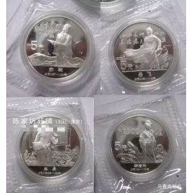 1988 distinguished historical figures fifth group silver coins