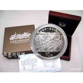 Xinhai Revolution 100th anniversary silver proof coin