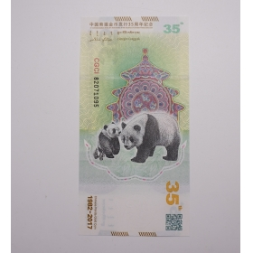 CGCI CBPM panda gold coins issued 35Th Test banknotes