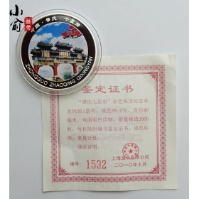 Shanghai mint Zhaoqing seven color rock Silver medal 1oz