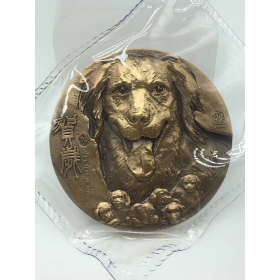 Shanghai mint 2018 zodiac dog 45mm brass medal