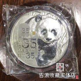 Shanghai mints 2017 China panda coin issued 35th 500g silver Chi