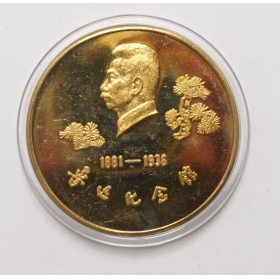 Shanghai 1987 luxun museum 45mm brass China Coin Medal