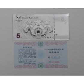 CGCI 2003 FU word luner new year silver note 3g