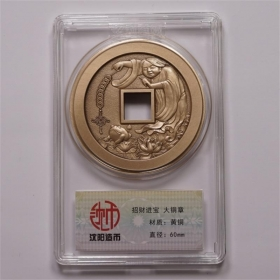 Shenyang mint 2017 wealth spittor brass 60 mm China Coin Medal