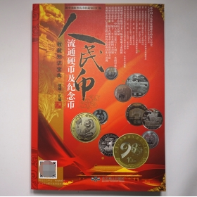 Legal authorization 2017 RMB coin and commemorative coin Book