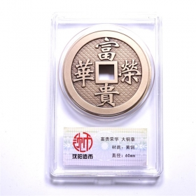 Shenyang mint 2018 Rich 60mm Brass China Coin Medal