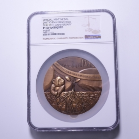 CGCI 2017 Shanghai Gold Coin panda 15th China Medal ngc69
