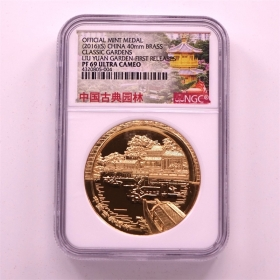 Shanghai mint 2015 Ge garden Proof Brass China Medal ngc69