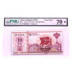 2015 CGCI Chinese lunar new year goat 10g silver banknote PMG70