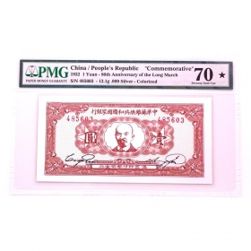 1932 Republican China Soviet Bank silver banknote PMG70