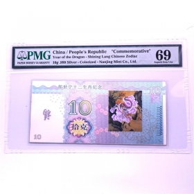 Nanjing Mint 2017 China dragon 10g silver note PM69