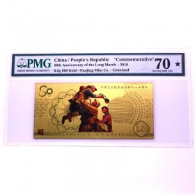 2016 Nanjing Mint Long March 80th Ann 0.5g gold banknote PMG70