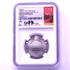 2020 China World Fighting COVID-19 28g silver medal NGC70