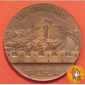 Shanghai Mint 1987 Great Wall China coin Medal