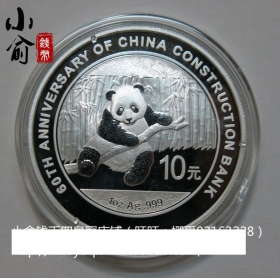 2014 CCB 60th 1oz panda silver CHINA COIN