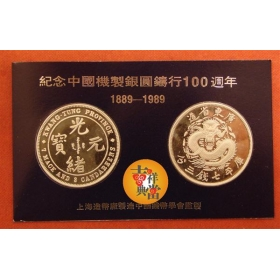 Shanghai mint 1989 China silver cast 100th anniversary medal