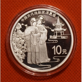 2016 Ancient dramatist (Tang Xianzu) 30g silver china coin