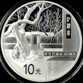2015, Cao Xueqin's birthday 300th anniversary 1oz Silver Coin