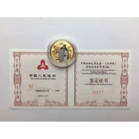 2010 China classical literature Water colour gold 1/3oz coin