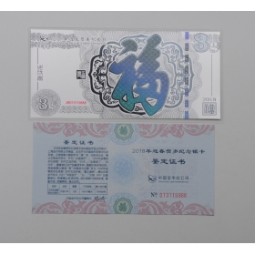 CGCI 2013 Good Luck Luner new year silver note 3g*10